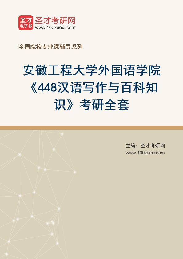2021年安徽工程大学外国语学院《448汉语写作与百科知识》考研全套