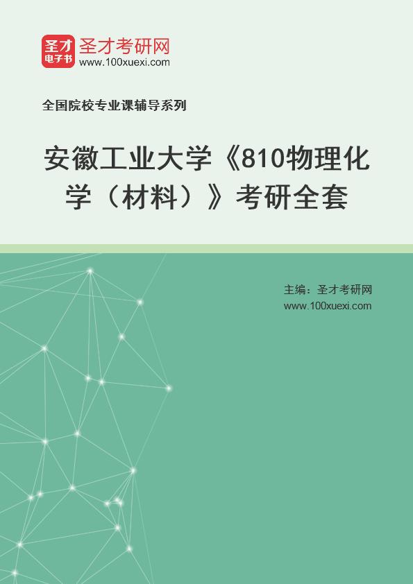 2021年安徽工业大学《810物理化学(材料)》考研全套