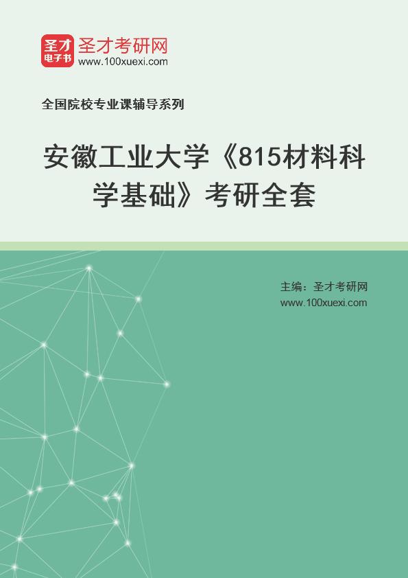 2021年安徽工业大学《815材料科学基础》考研全套