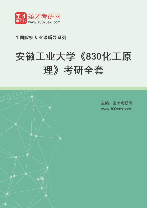 2021年安徽工业大学《830化工原理》考研全套