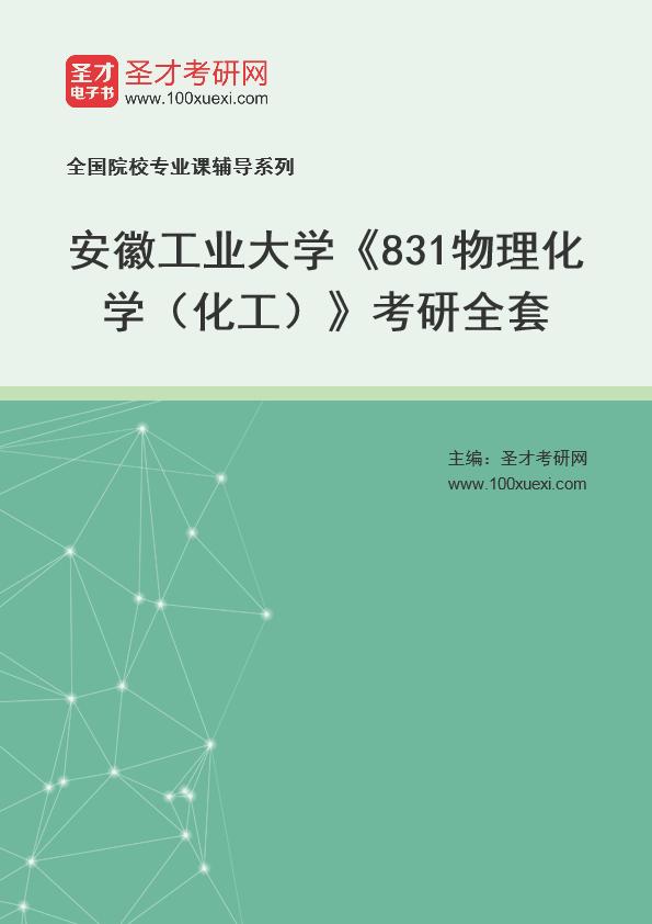 2021年安徽工业大学《831物理化学(化工)》考研全套
