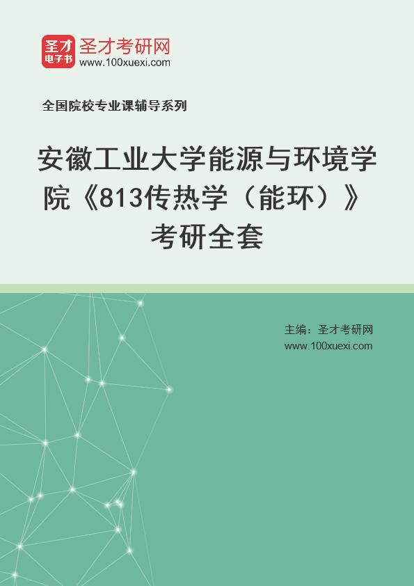 2021年安徽工业大学能源与环境学院《813传热学(能环)》考研全套