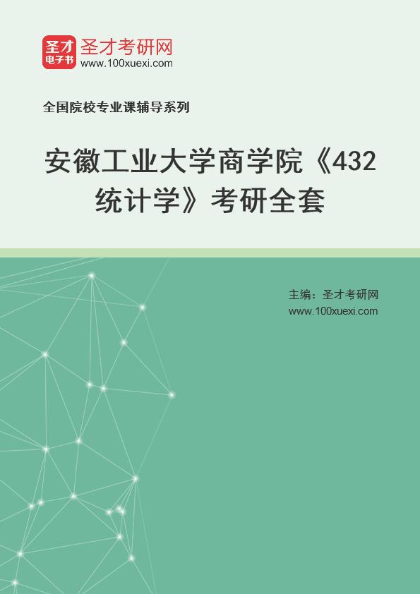 2021年安徽工业大学商学院《432统计学》考研全套