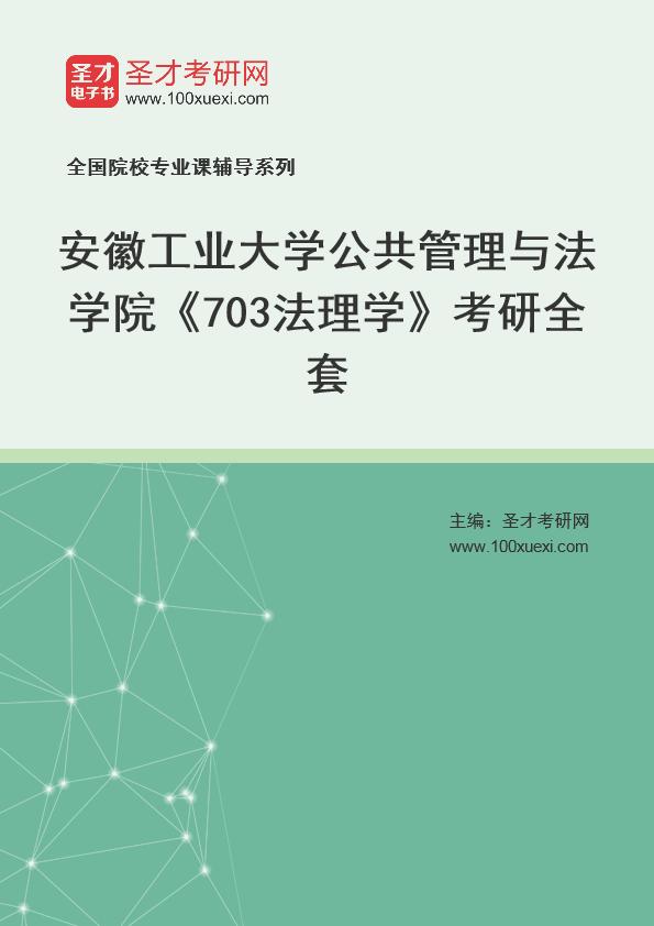 2021年安徽工业大学公共管理与法学院《703法理学》考研全套