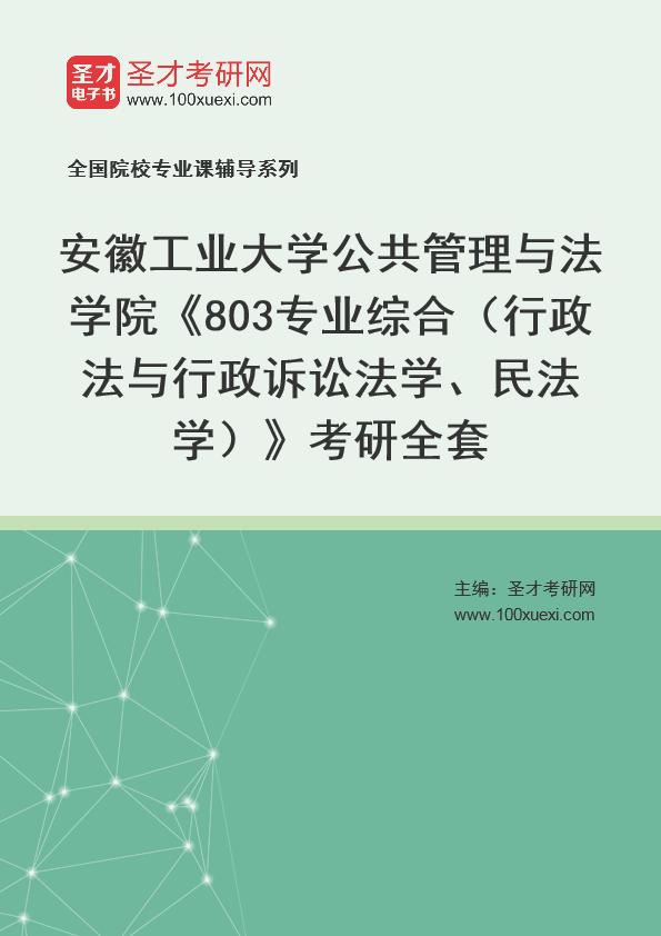 2021年安徽工业大学公共管理与法学院《803专业综合(行政法与行政诉讼法学、民法学)》考研全套