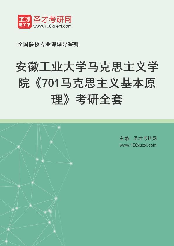 2021年安徽工业大学马克思主义学院《701马克思主义基本原理》考研全套
