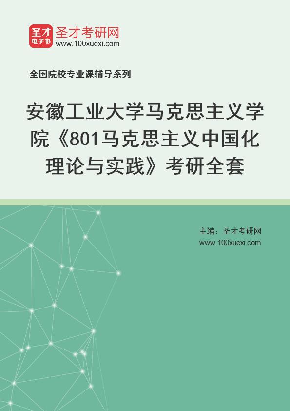 2021年安徽工业大学马克思主义学院《801马克思主义中国化理论与实践》考研全套