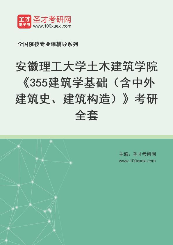 2021年安徽理工大学土木建筑学院《355建筑学基础(含中外建筑史、建筑构造)》考研全套