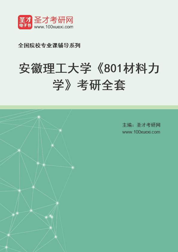2021年安徽理工大学《801材料力学》考研全套