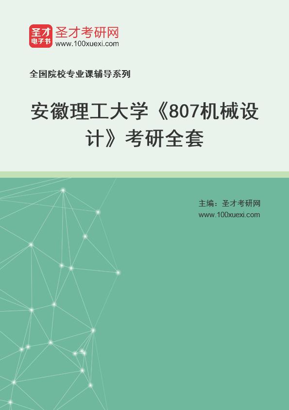 2021年安徽理工大学《807机械设计》考研全套