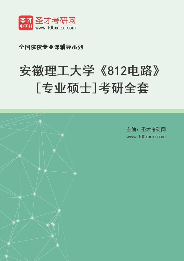 2021年安徽理工大学《812电路》[专业硕士]考研全套
