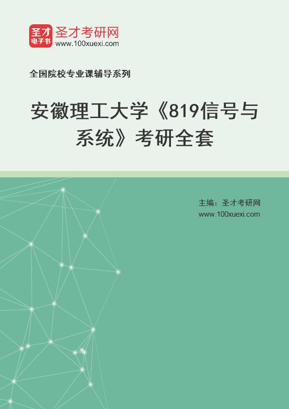 2021年安徽理工大学《819信号与系统》考研全套