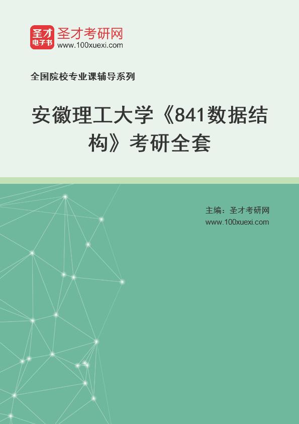2021年安徽理工大学《841数据结构》考研全套