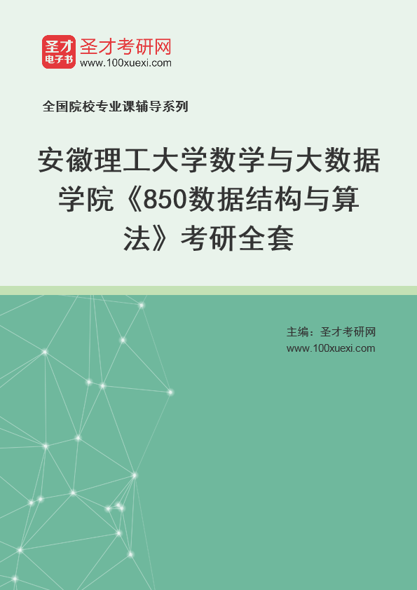 2021年安徽理工大学数学与大数据学院《850数据结构与算法》考研全套