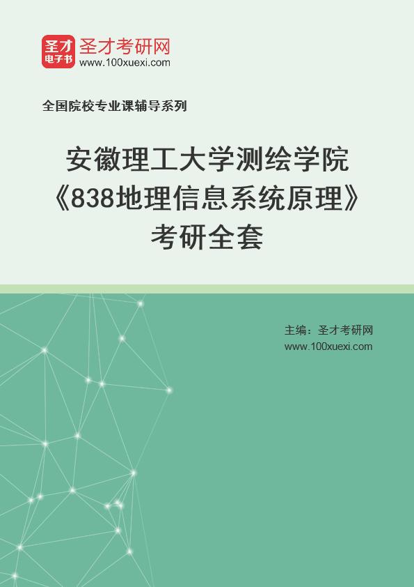 2021年安徽理工大学测绘学院《838地理信息系统原理》考研全套