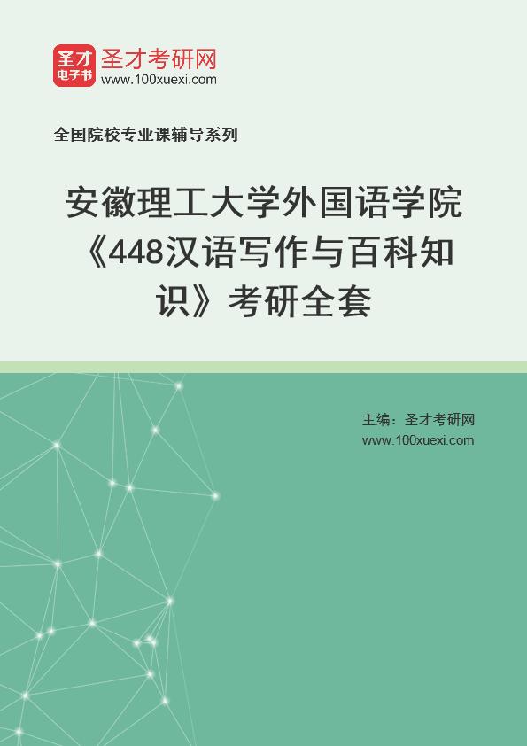 2021年安徽理工大学外国语学院《448汉语写作与百科知识》考研全套