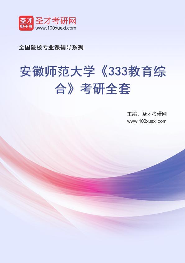 2021年安徽师范大学《333教育综合》考研全套