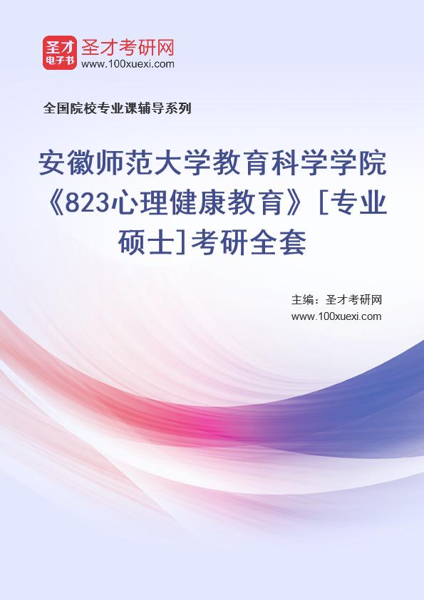 2021年安徽师范大学教育科学学院《823心理健康教育》[专业硕士]考研全套