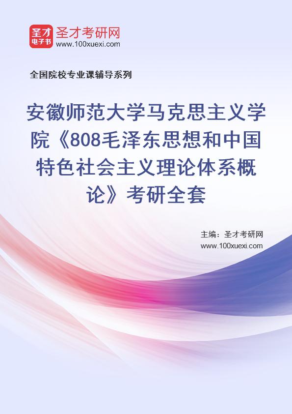 2021年安徽师范大学马克思主义学院《808毛泽东思想和中国特色社会主义理论体系概论》考研全套