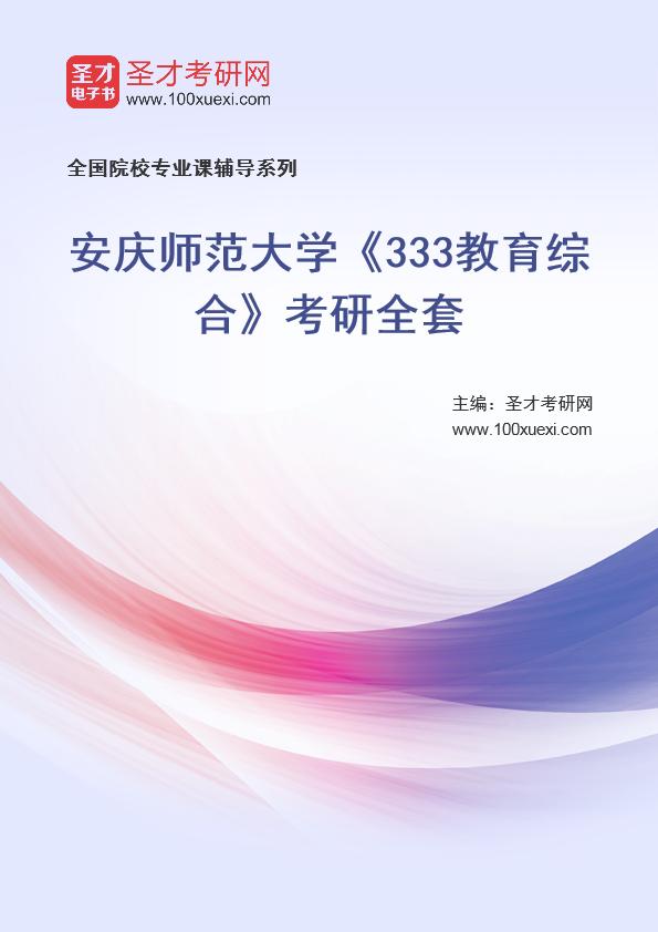 2021年安庆师范大学《333教育综合》考研全套