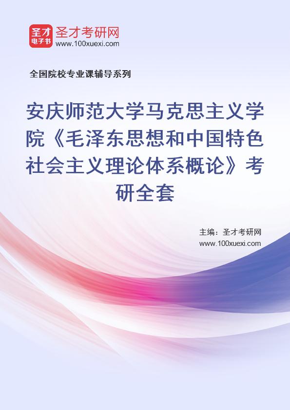 2021年安庆师范大学马克思主义学院《毛泽东思想和中国特色社会主义理论体系概论》考研全套