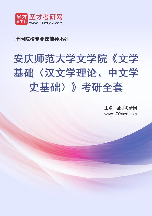 2021年安庆师范大学文学院《文学基础(汉文学理论、中文学史基础)》考研全套