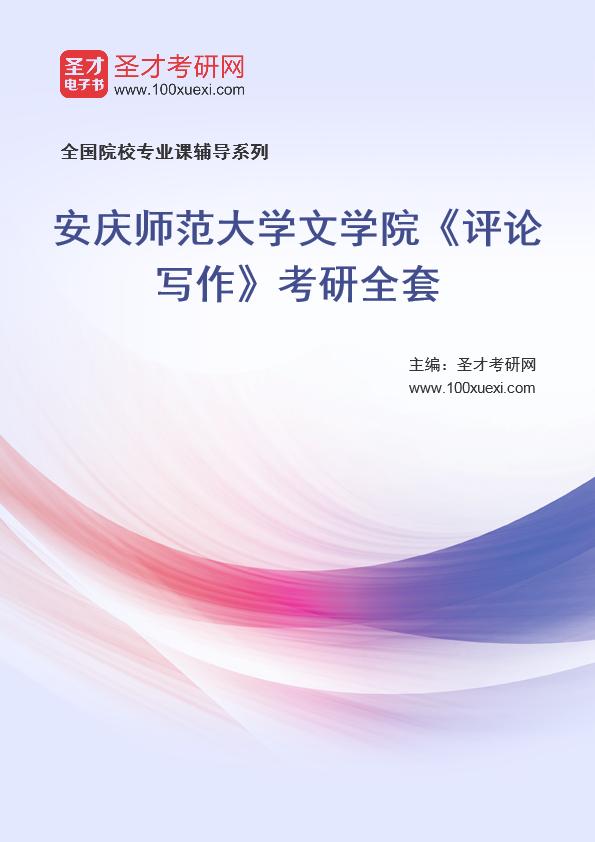 2021年安庆师范大学文学院《评论写作》考研全套