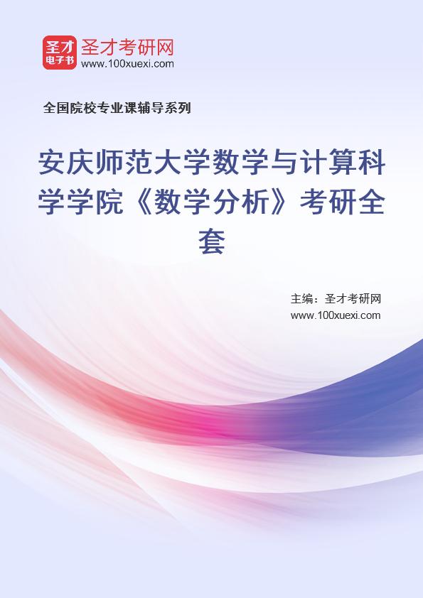 2021年安庆师范大学数学与计算科学学院《数学分析》考研全套