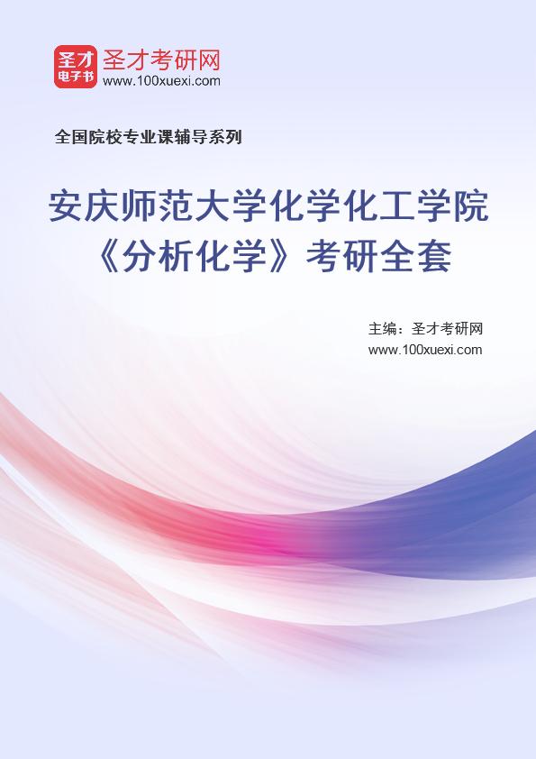 2021年安庆师范大学化学化工学院《分析化学》考研全套