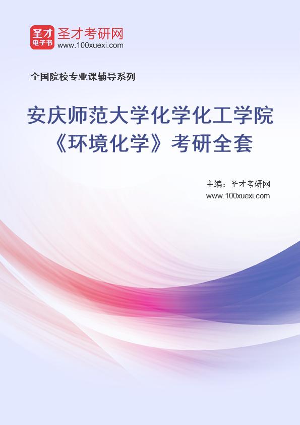 2021年安庆师范大学化学化工学院《环境化学》考研全套