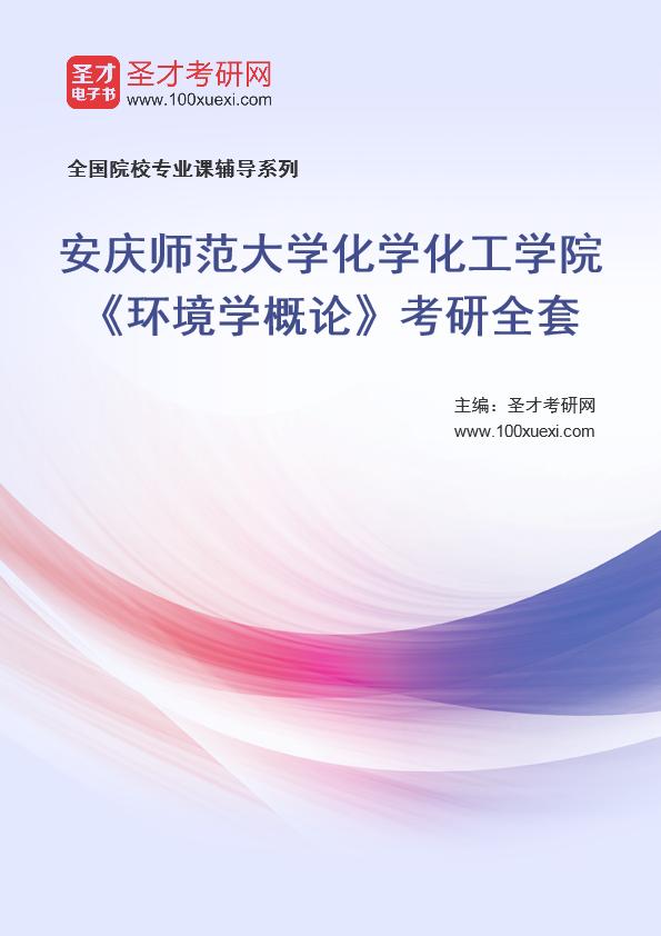 2021年安庆师范大学化学化工学院《环境学概论》考研全套