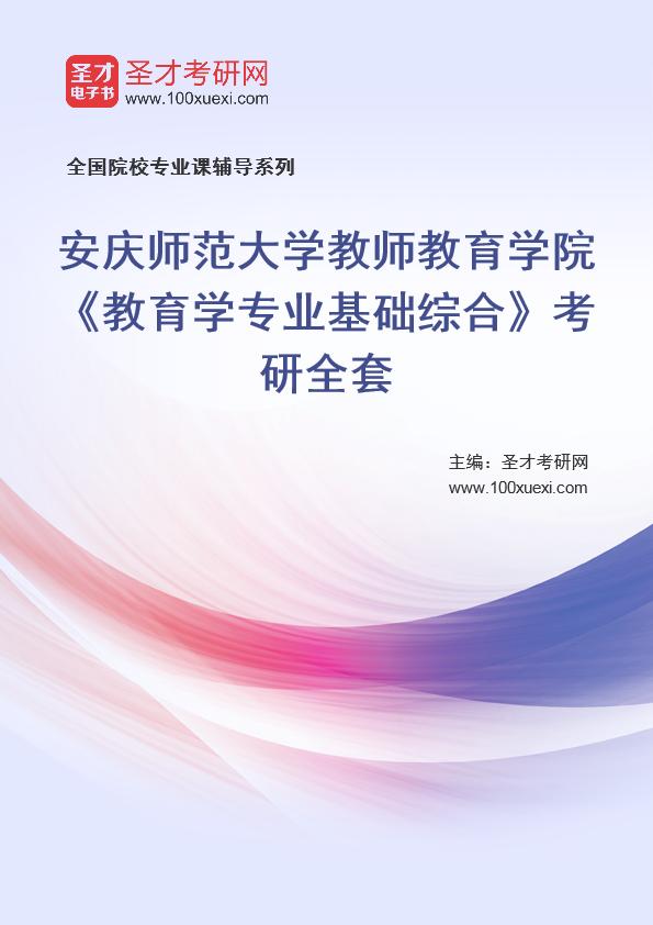 2021年安庆师范大学教师教育学院《教育学专业基础综合》考研全套