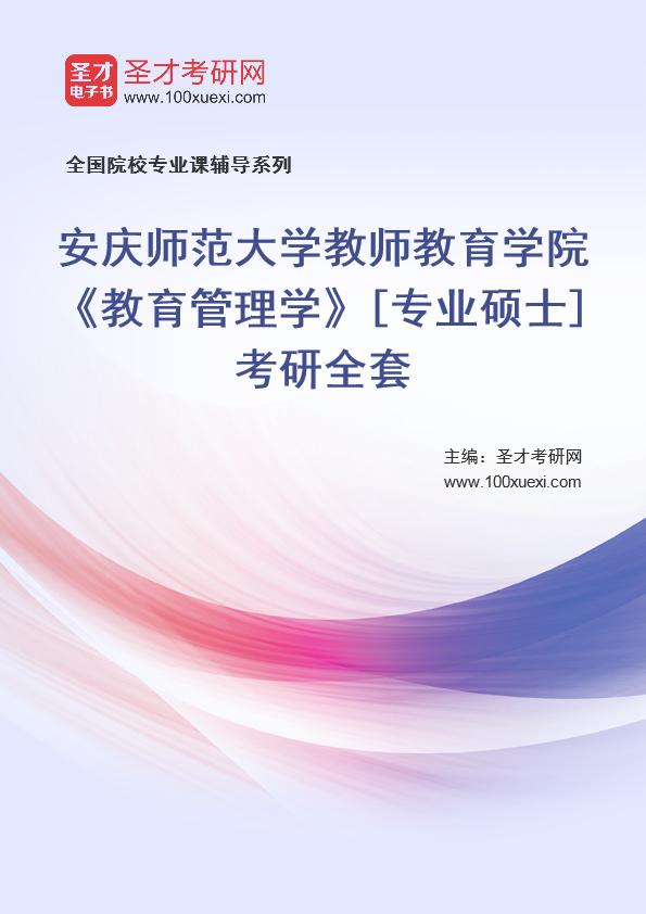 2021年安庆师范大学教师教育学院《教育管理学》[专业硕士]考研全套