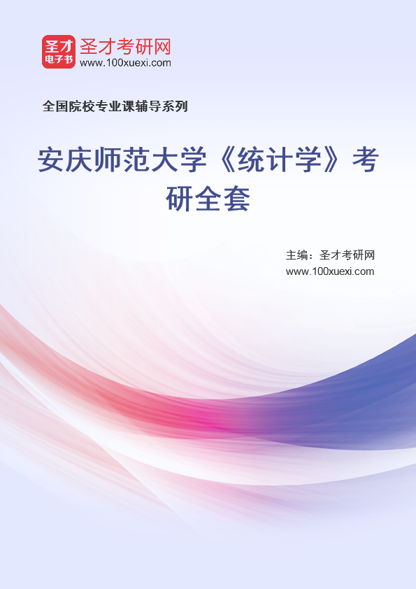 2021年安庆师范大学《统计学》考研全套
