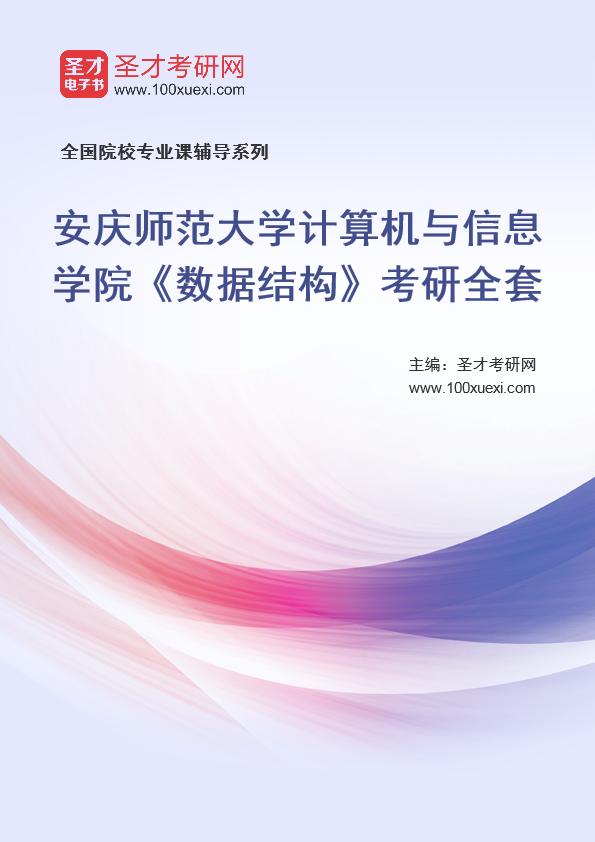2021年安庆师范大学计算机与信息学院《数据结构》考研全套