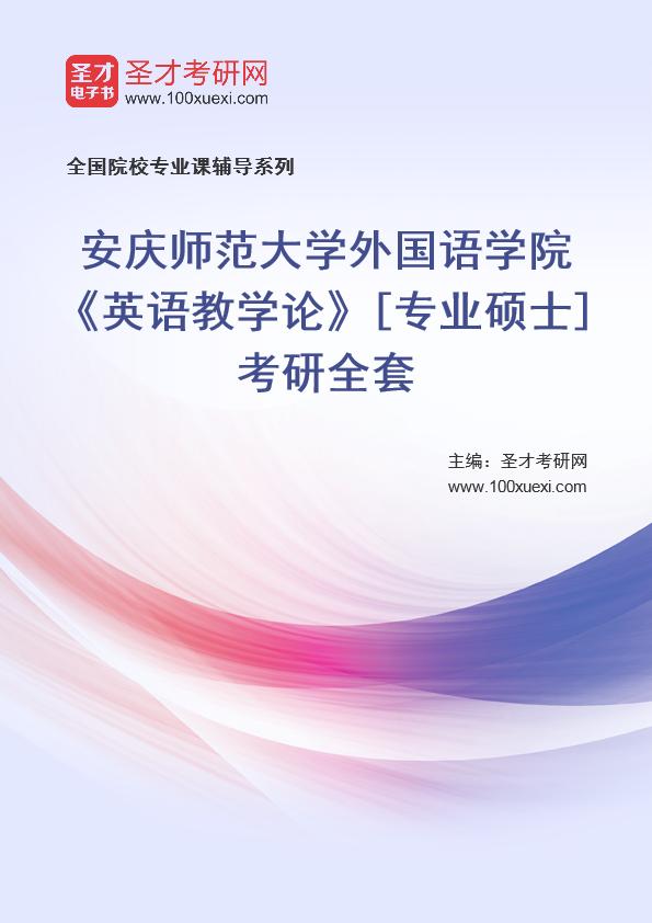 2021年安庆师范大学外国语学院《英语教学论》[专业硕士]考研全套