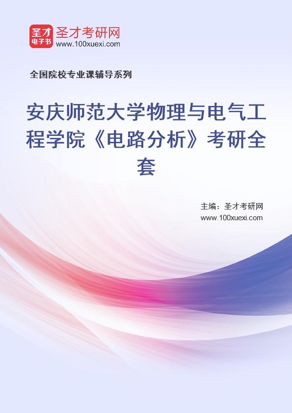 2021年安庆师范大学物理与电气工程学院《电路分析》考研全套