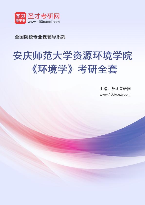 2021年安庆师范大学资源环境学院《环境学》考研全套