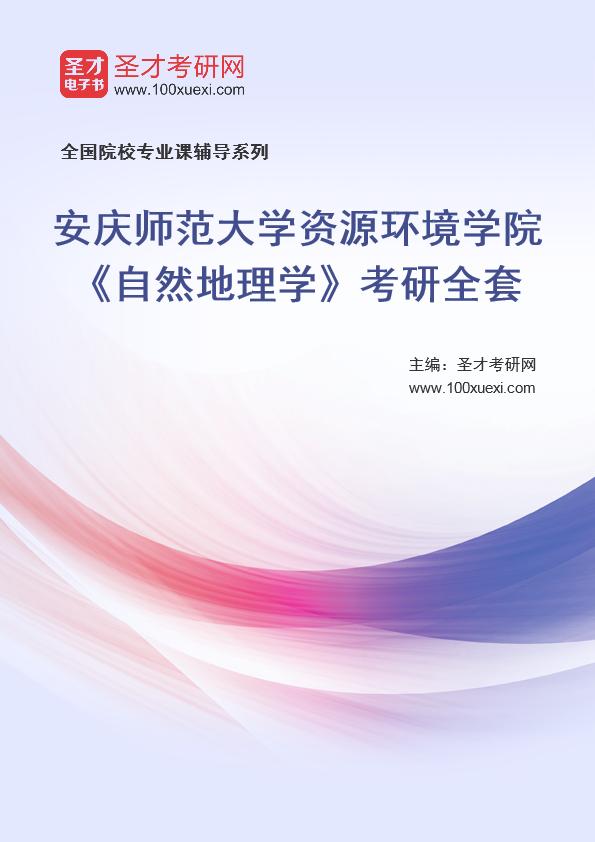 2021年安庆师范大学资源环境学院《自然地理学》考研全套