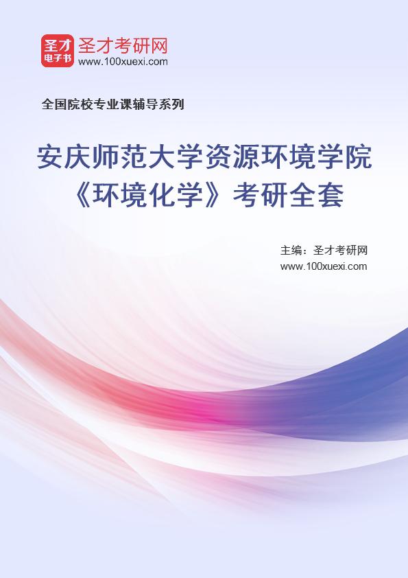 2021年安庆师范大学资源环境学院《环境化学》考研全套