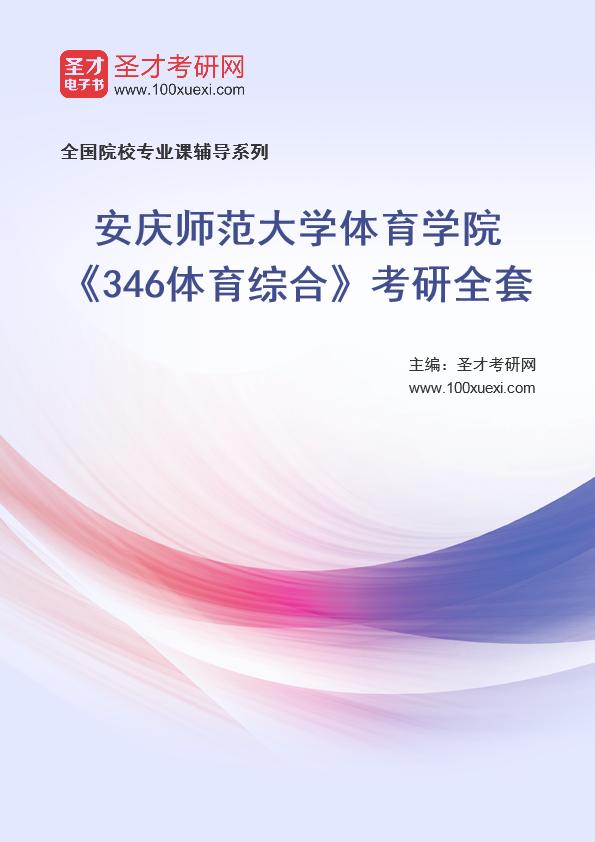 2021年安庆师范大学体育学院《346体育综合》考研全套