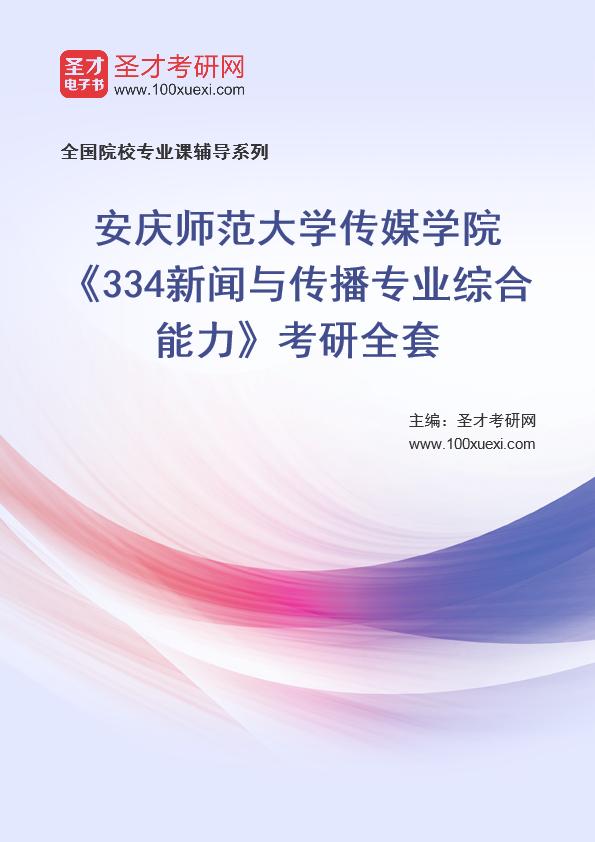 2021年安庆师范大学传媒学院《334新闻与传播专业综合能力》考研全套