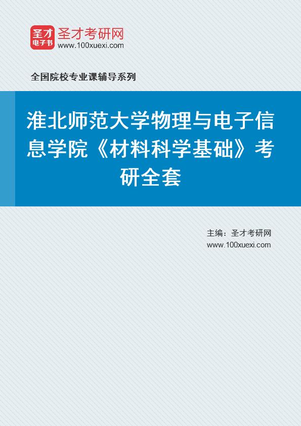 淮北,材料科学369学习网
