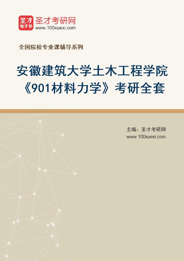 2021年安徽建筑大学土木工程学院《901材料力学》考研全套