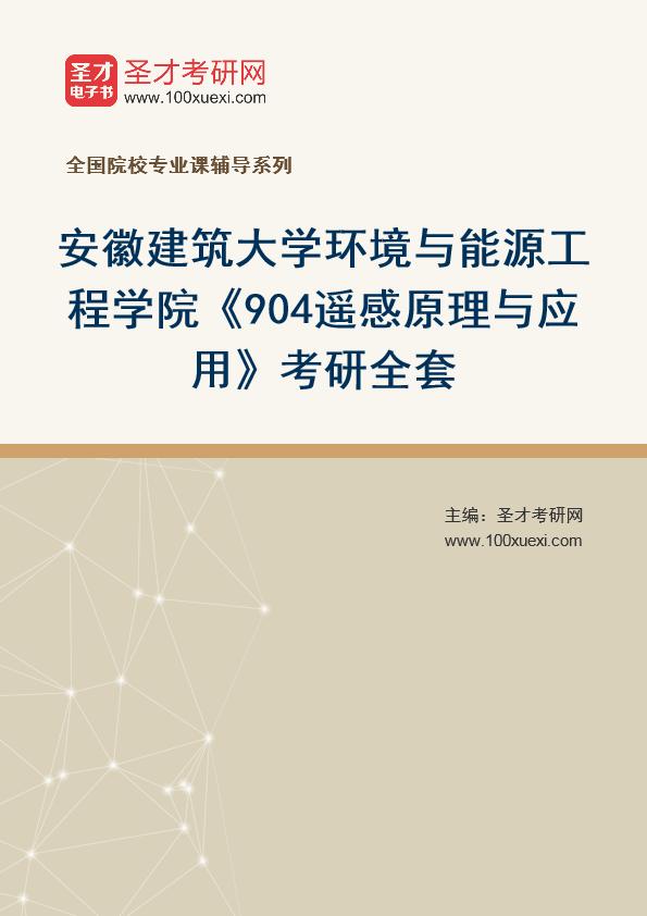 2021年安徽建筑大学环境与能源工程学院《904遥感原理与应用》考研全套