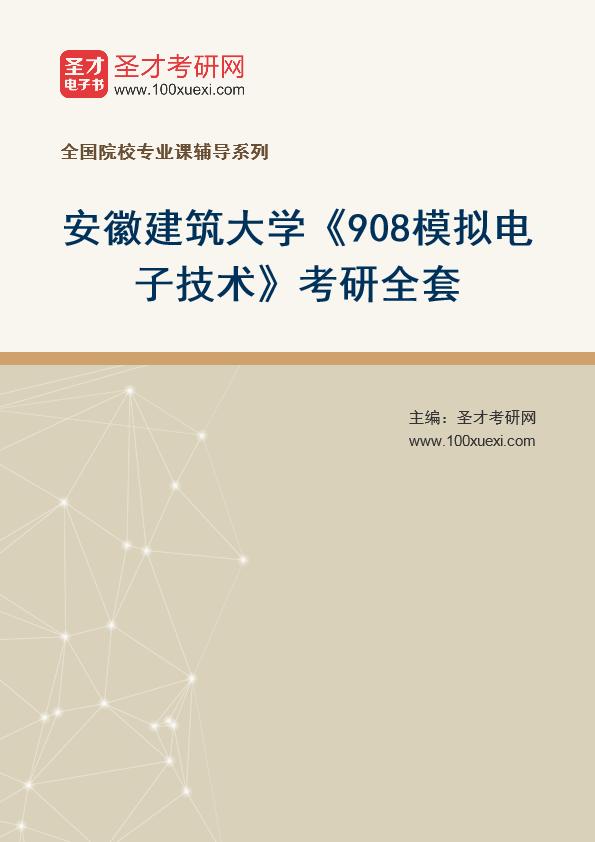 2021年安徽建筑大学《908模拟电子技术》考研全套