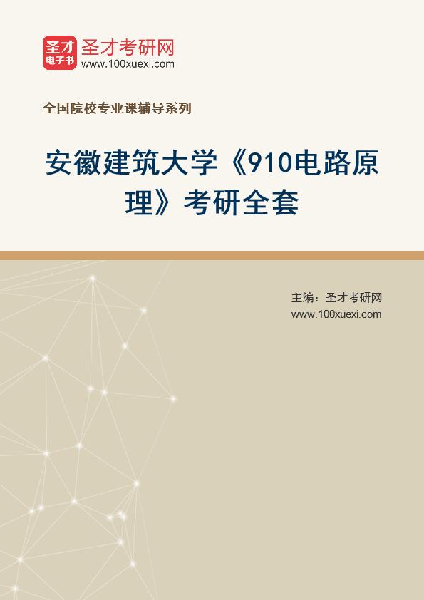 2021年安徽建筑大学《910电路原理》考研全套