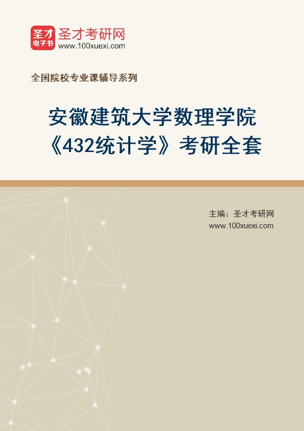2021年安徽建筑大学数理学院《432统计学》考研全套