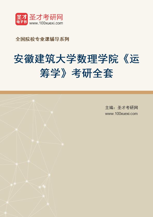 2021年安徽建筑大学数理学院《运筹学》考研全套