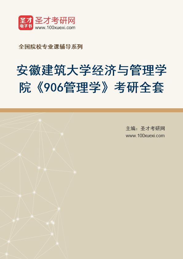 2021年安徽建筑大学经济与管理学院《906管理学》考研全套